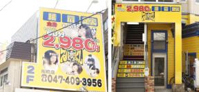 スーパーほぐし 船橋店