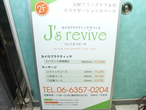 J's revive