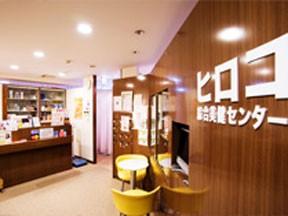 ヒロコ綜合美健センター 西日暮里店