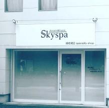 美容室スカイスパ