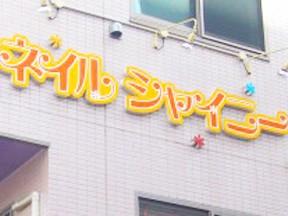 ネイルシャイニー 蒲田本店