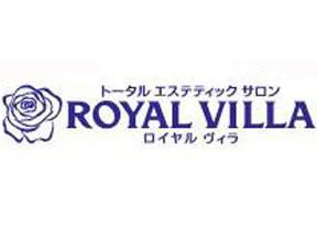 トータルエステティックサロン ROYAL VILLA