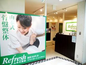 山本式整体 Refresh 池袋東武ホープセンター店