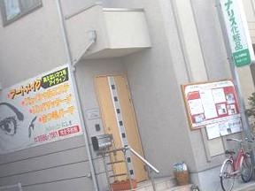 Salon de にしき