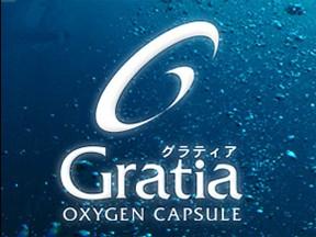 酸素カプセルサロン Gratia