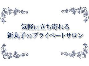エステサロン美香藍