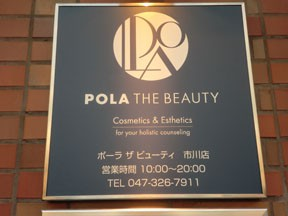 POLA THE BEAUTY 市川店