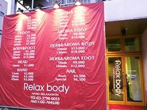 Relax body 麻布十番店