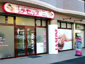 ラ・セーヌ 八千代店