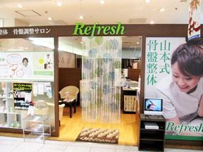 山本式整体 Refresh 稲毛海岸マリンピア店