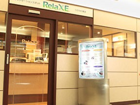 RelaXE 東京グランアージュ店