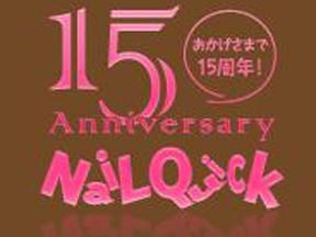 ネイルサロン ネイルクイック 成田第1ターミナル店