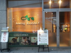 healing GARDEN 品川シーサイド店