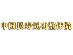 中国長寿気功整体院 百合ヶ丘センター