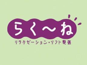 らく~ね 富津店