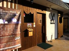 thoth美容室