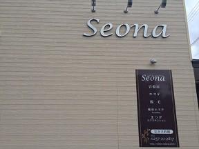 リラクゼーションサロン Seona