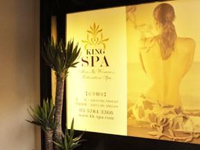KING SPA 渋谷店