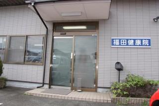 福田健康院
