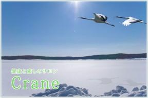 健康と癒しのサロン Crane