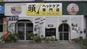 ヘッドケア専門店 GG&BB