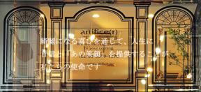 artifice(r)