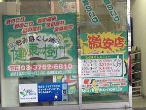 健康の樹 大森町店
