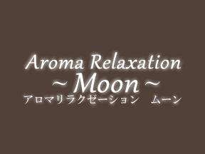 アロマリラクゼーションMoon