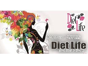 ダイエット専門店 Diet Life ダイエットライフ