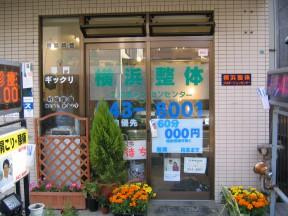 横浜整体プロポーションセンター