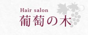 Hair salon 葡萄の木