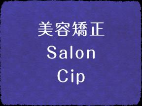 美容矯正 Salon CIP