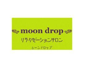 リラクゼーションサロン moon drop