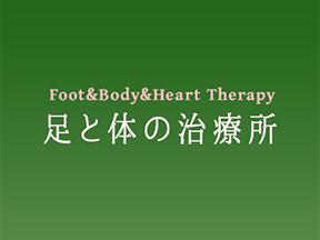 足と体の治療所