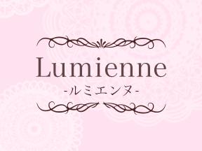 ルミエンヌ