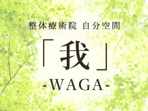 整体療術院 自分空間 「我」 WAGA