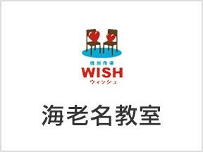 個別指導WISH 海老名教室