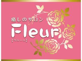 癒しのサロン Fleur