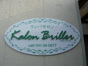 リンパサロン Kalon Briller