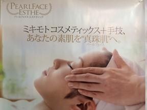 ミキモト化粧品 新珠里営業所