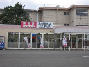 サブリナフェア神立店