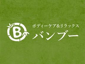 ボディケアサロン Bamboo