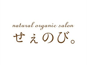 natural organic salonせぇのび。