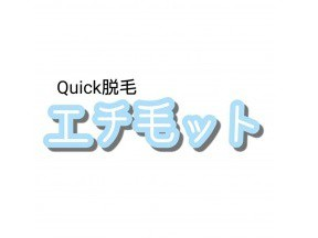 Quick脱毛 エチ毛ット