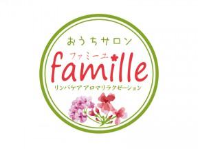 ファミーユ