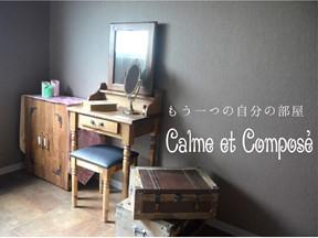 アロマ&エステサロン Calme et Compose