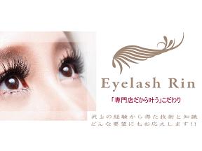 Eyelash Rin
