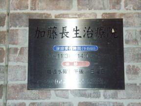 加藤長生治療院