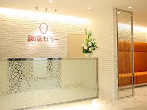銀座カラー 新宿南口店