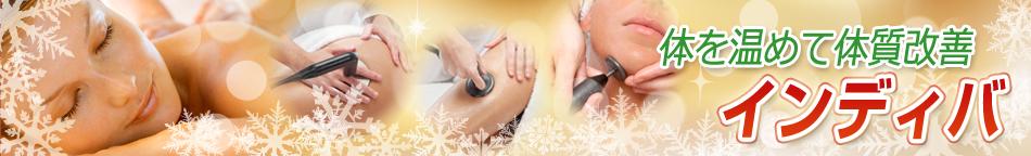 体を温めて体質改善インディバ